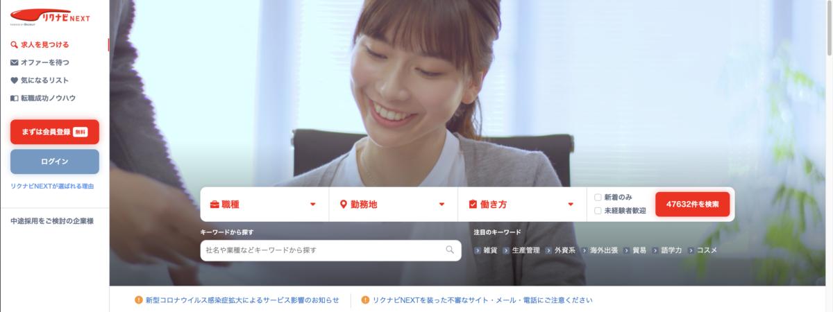 リクナビNEXT無料会員登録画面