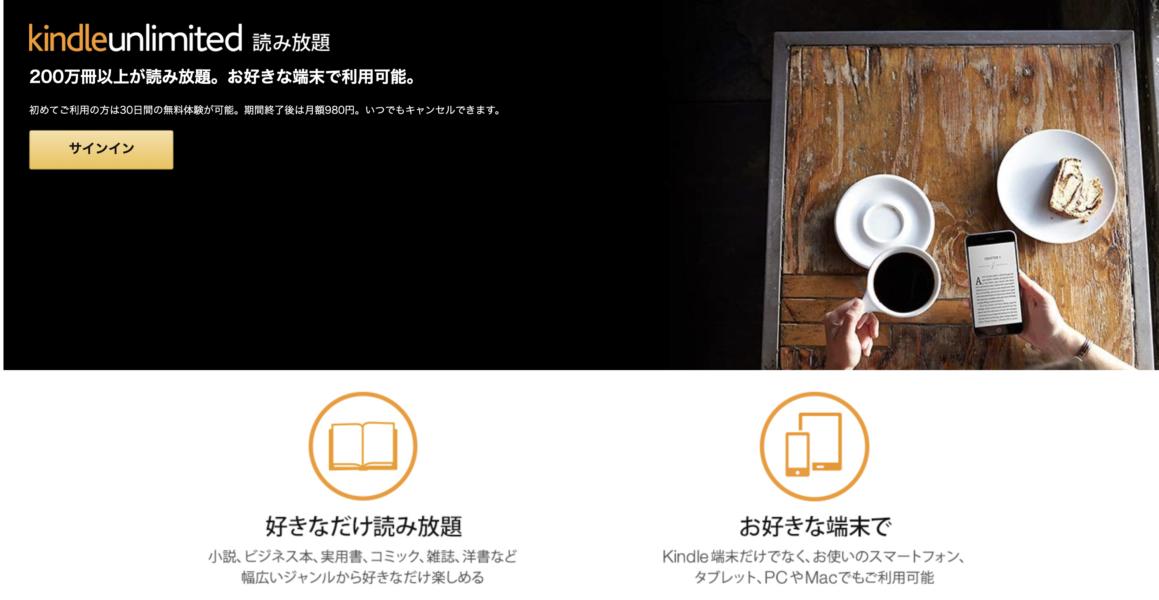 【無料で本を読む】Kindle Unlimited の無料期間をレビュー【登録・解約方法も解説】