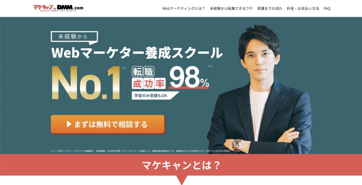 おすすめオンラインスクール③:マケキャンbyDMM.com