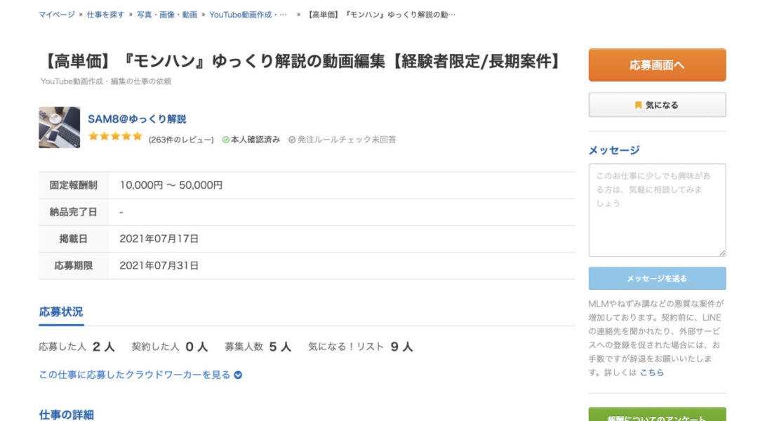 単価も割と高めで、以下のように1万円〜5万円で、更に継続して受注できる案件もあります。