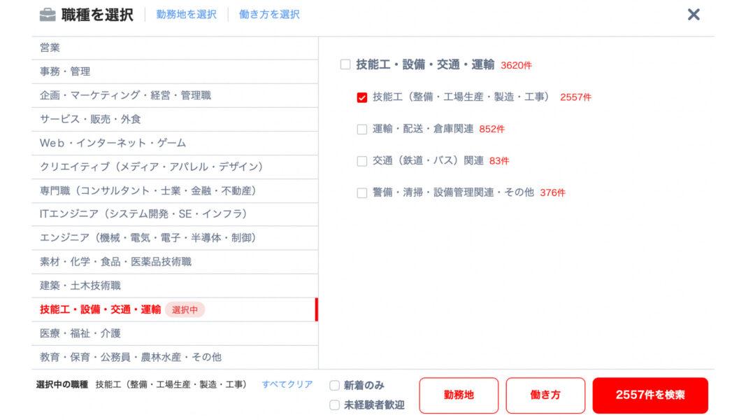 リクナビNEXTの条件選択画面